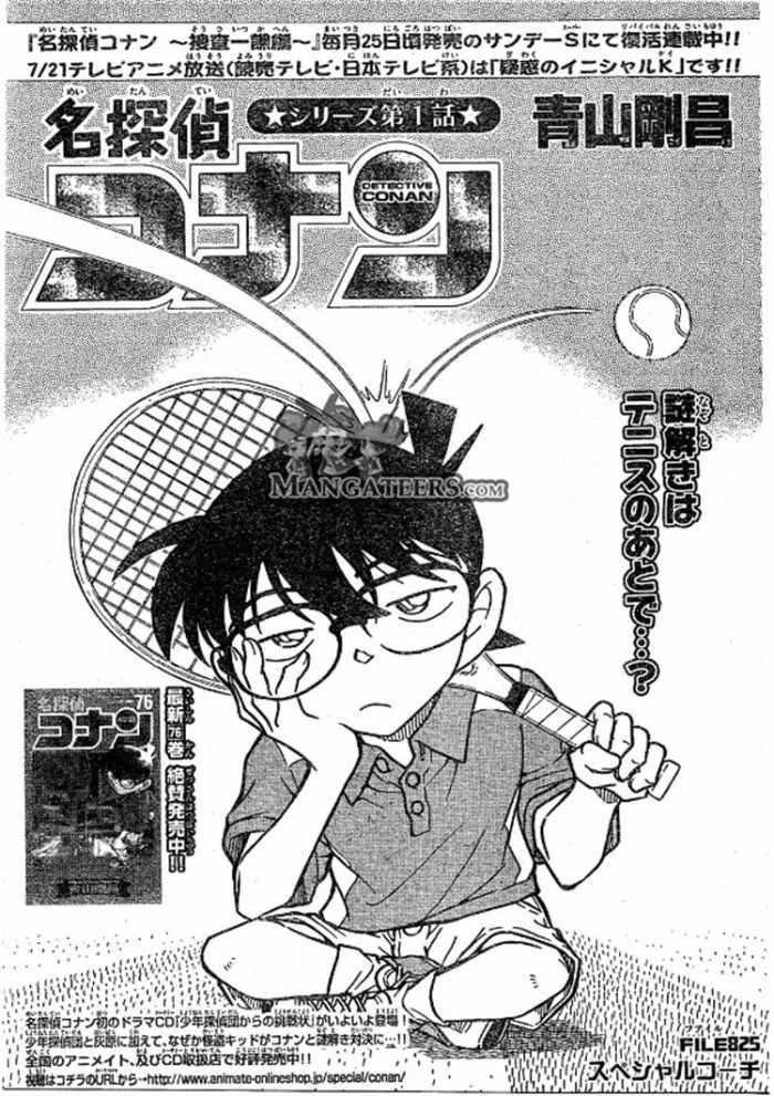 Detective Conan - Chapter 825 - Page 1