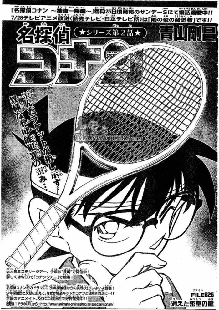 Detective Conan - Chapter 826 - Page 1