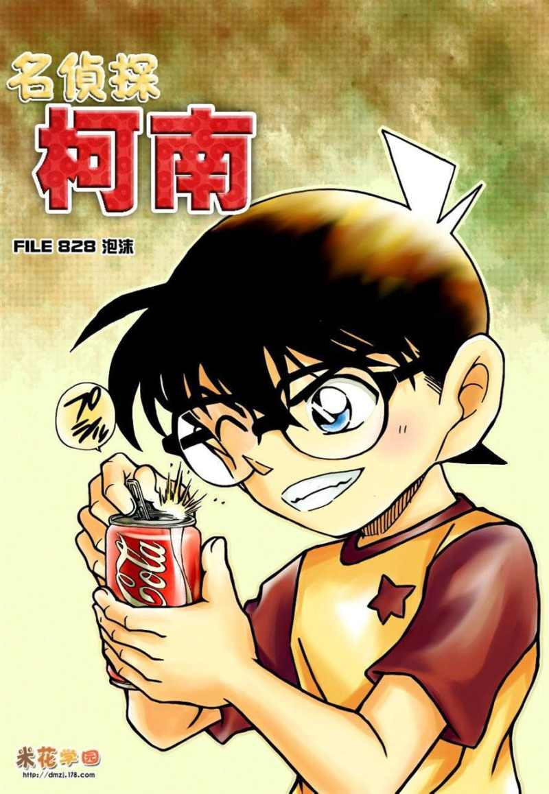 Detective Conan - Chapter 828 - Page 1
