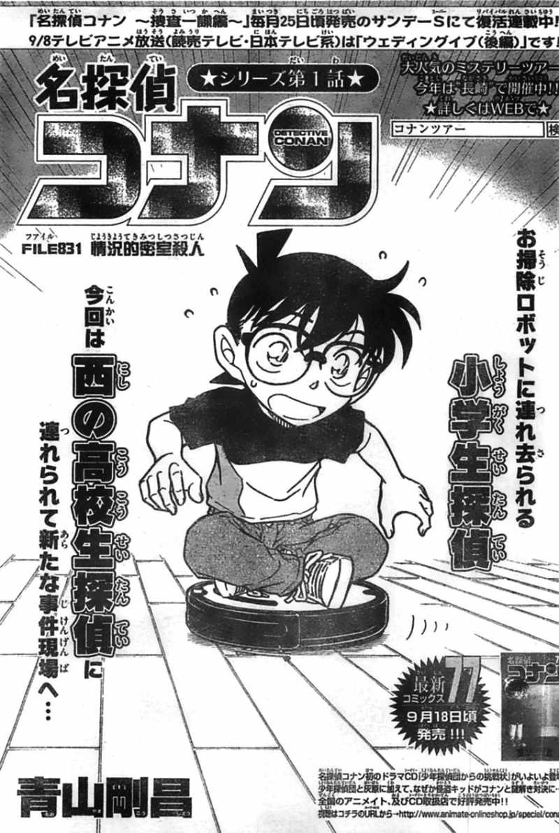 Detective Conan - Chapter 831 - Page 1