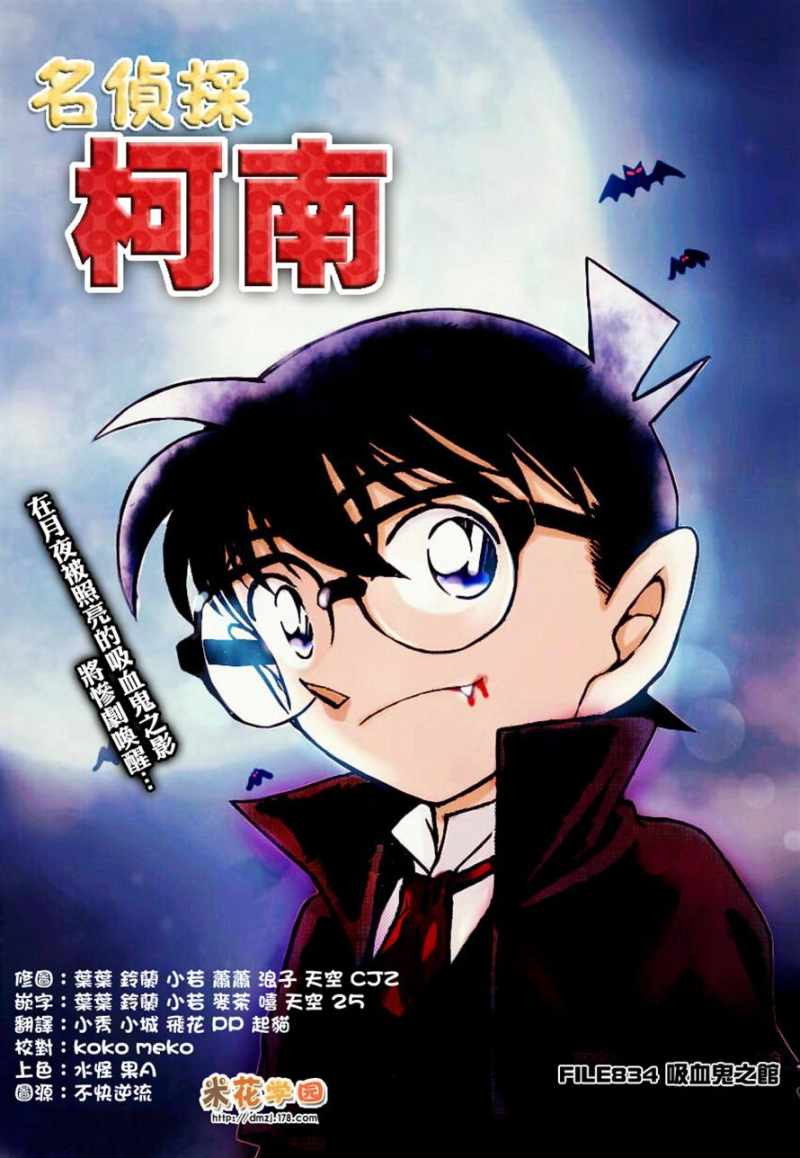 Detective Conan - Chapter 834 - Page 1