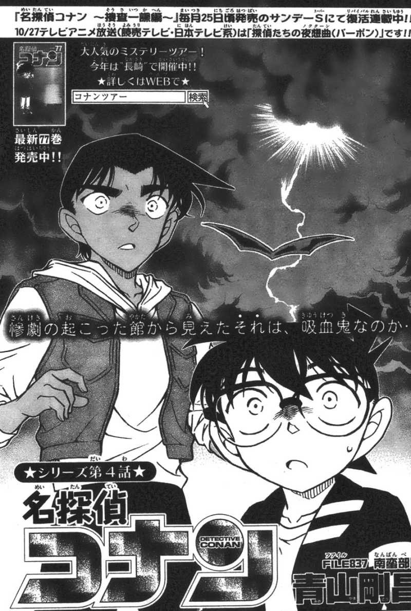 Detective Conan - Chapter 837 - Page 1