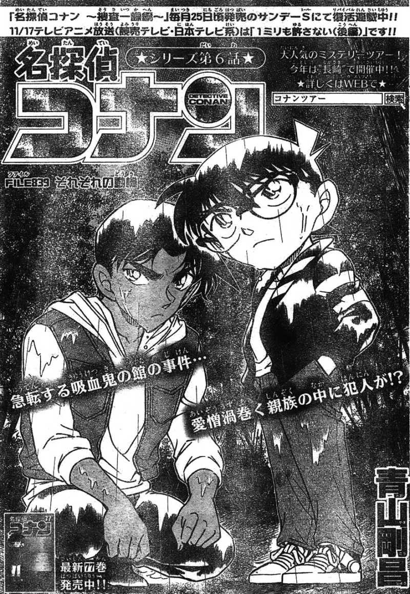 Detective Conan - Chapter 839 - Page 1