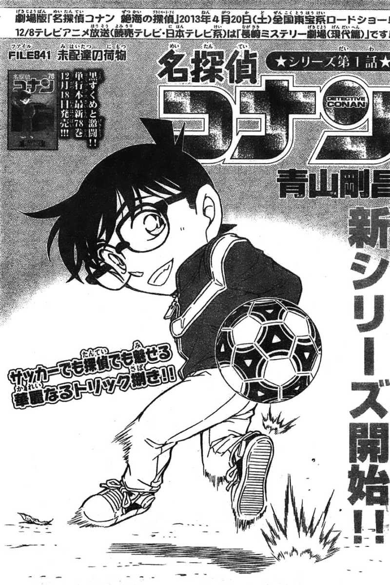 Detective Conan - Chapter 841 - Page 1