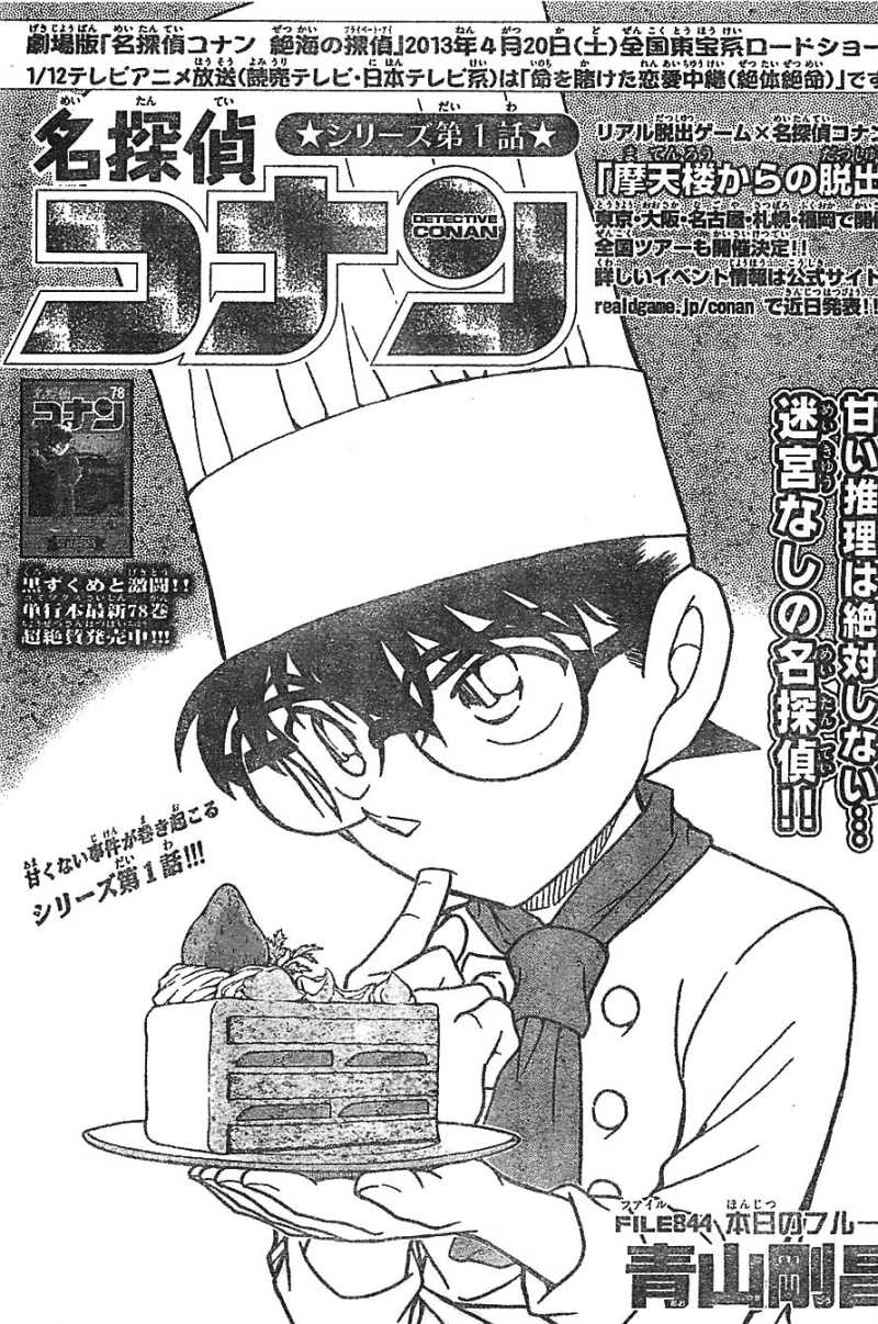 Detective Conan - Chapter 844 - Page 1