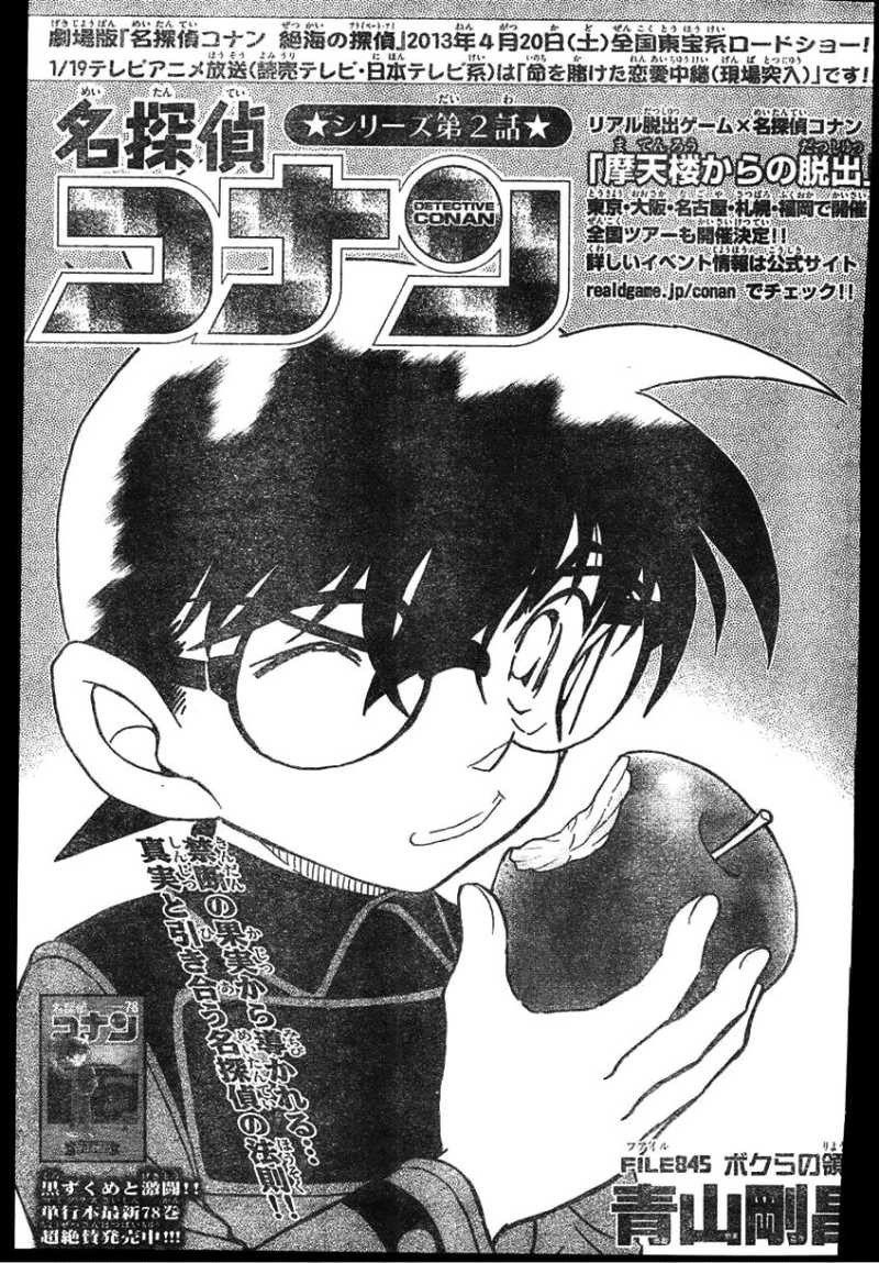 Detective Conan - Chapter 845 - Page 1
