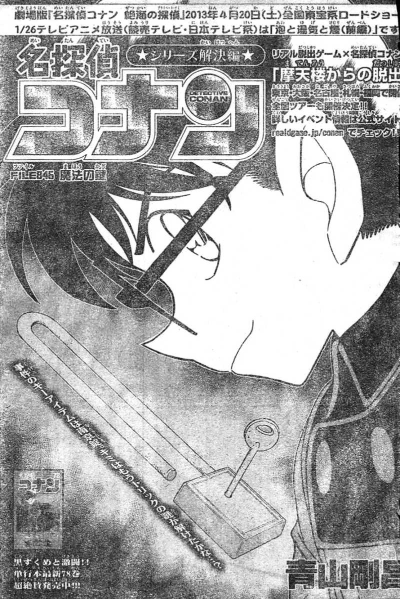 Detective Conan - Chapter 846 - Page 1