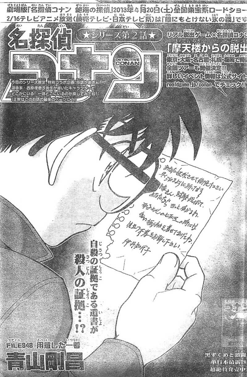 Detective Conan - Chapter 848 - Page 1