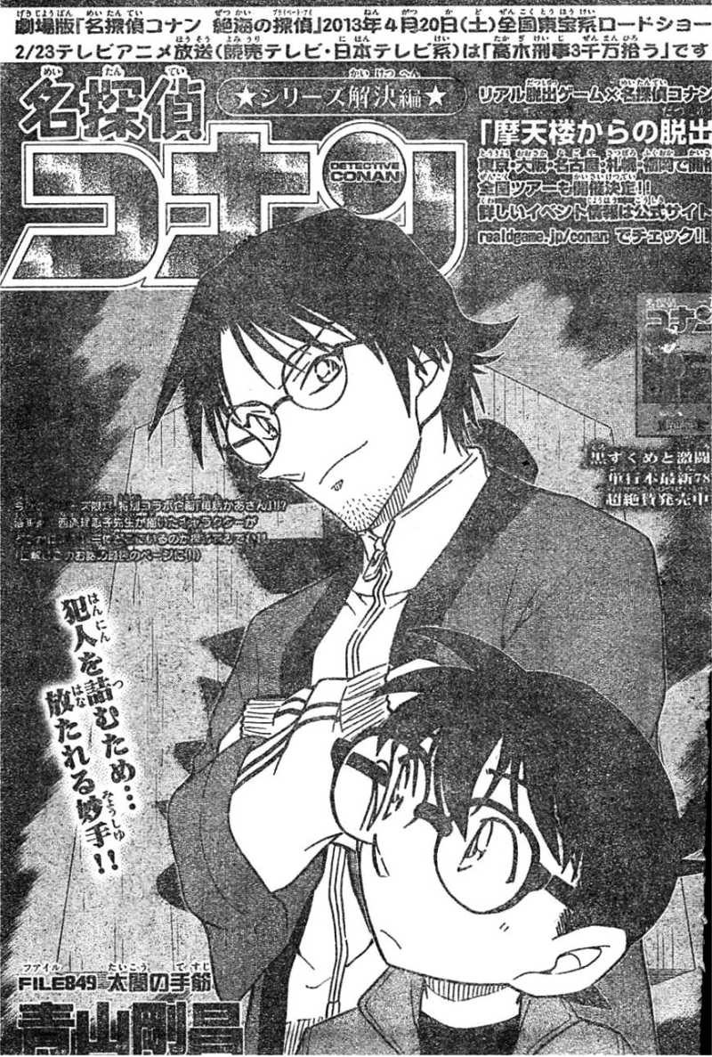 Detective Conan - Chapter 849 - Page 1