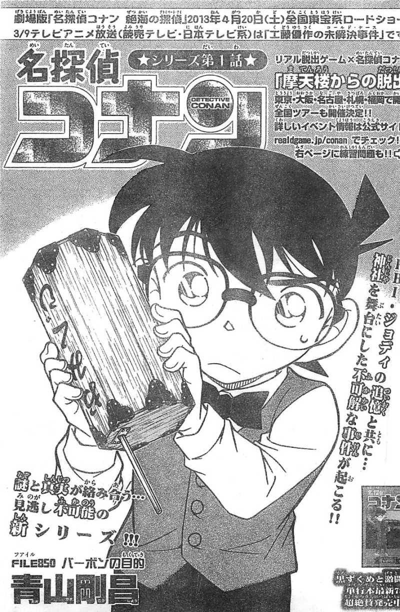 Detective Conan - Chapter 850 - Page 1