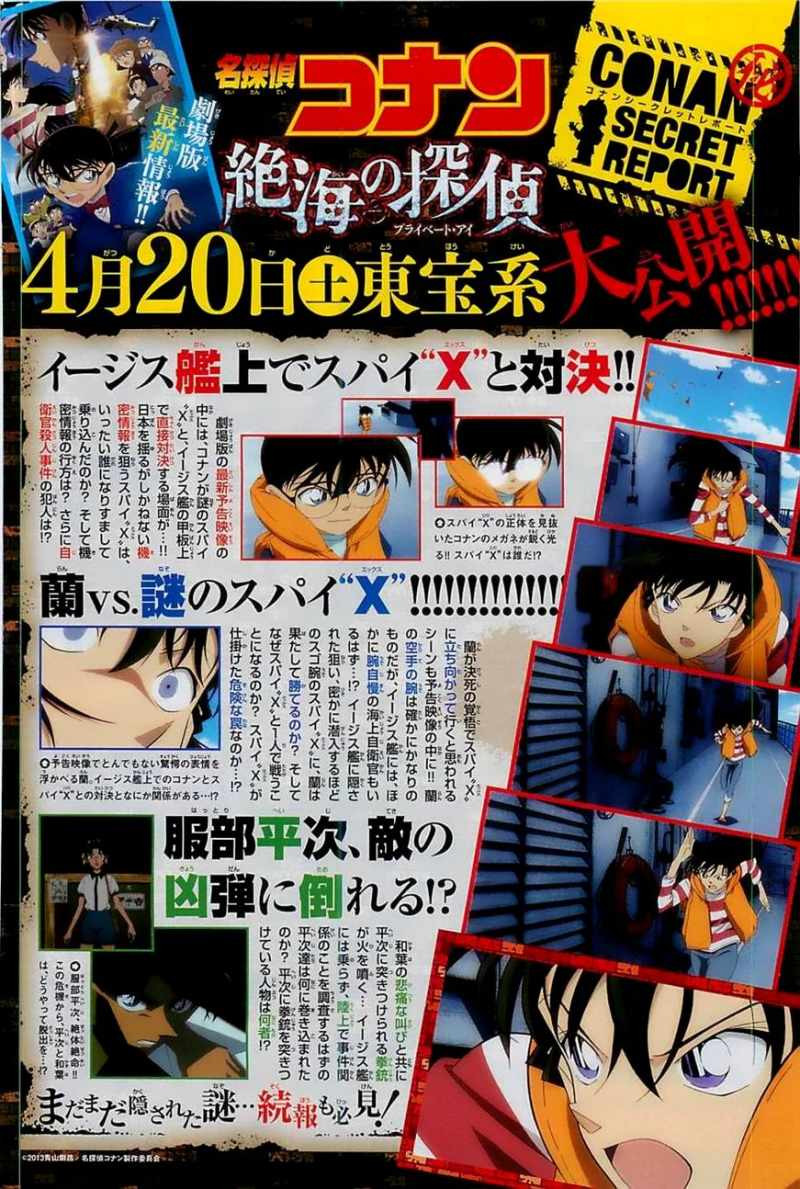 Detective Conan - Chapter 852 - Page 1