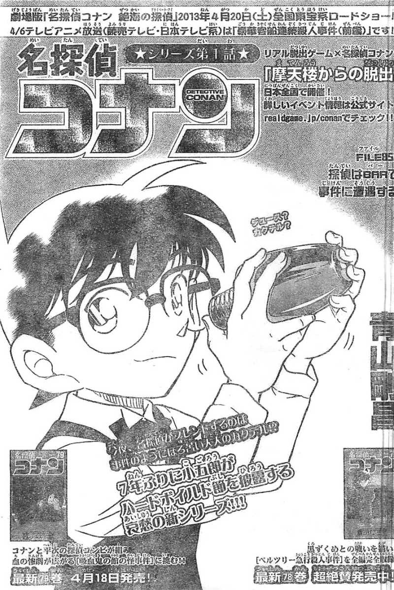Detective Conan - Chapter 853 - Page 1