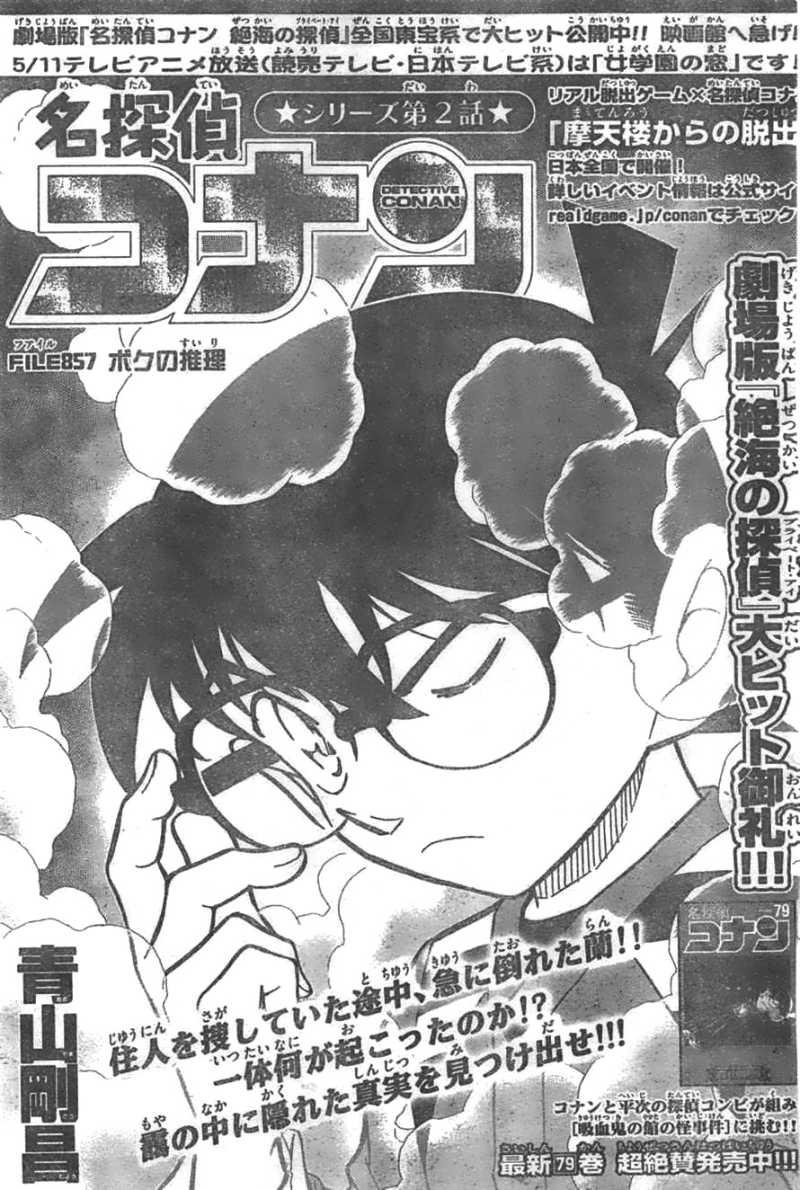 Detective Conan - Chapter 857 - Page 1