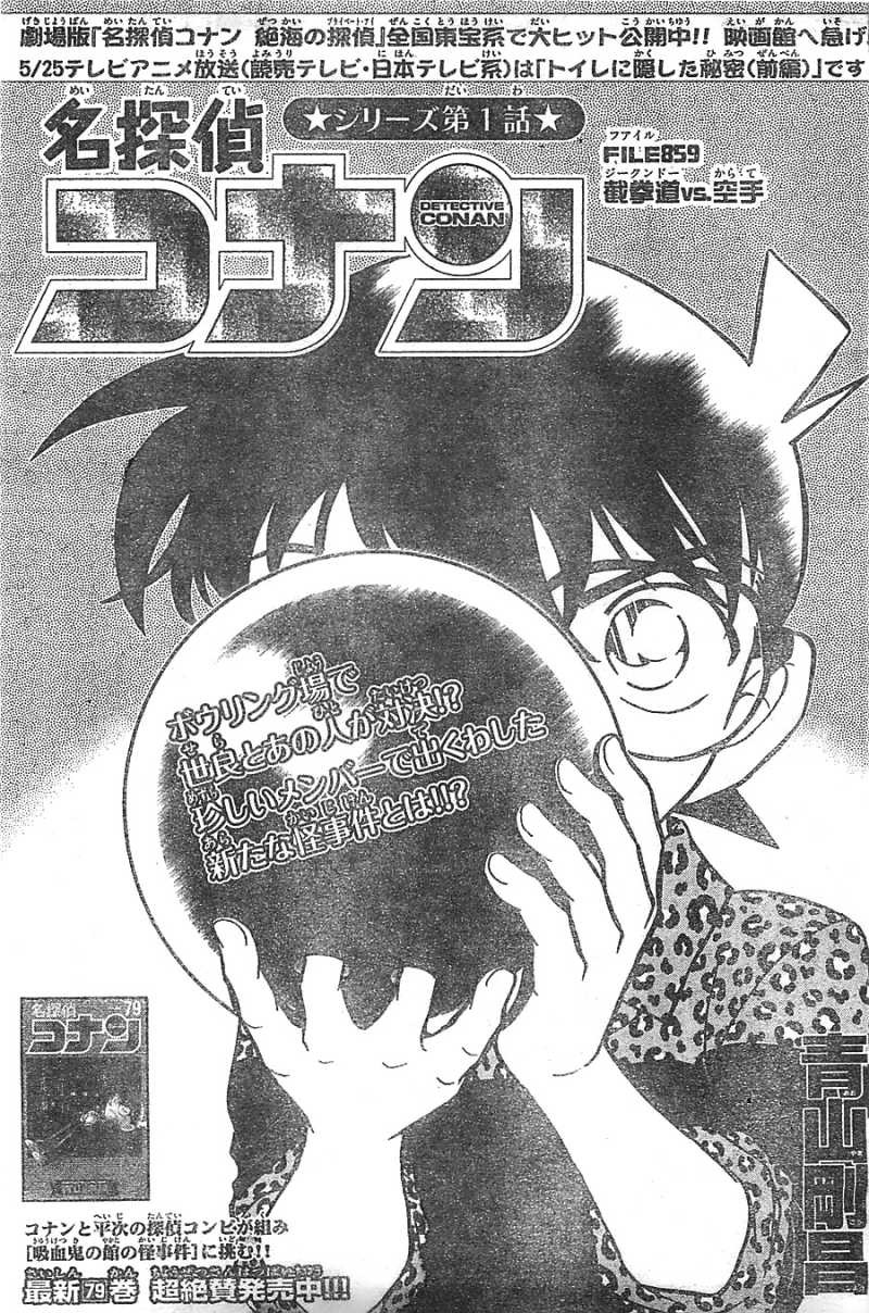 Detective Conan - Chapter 859 - Page 1