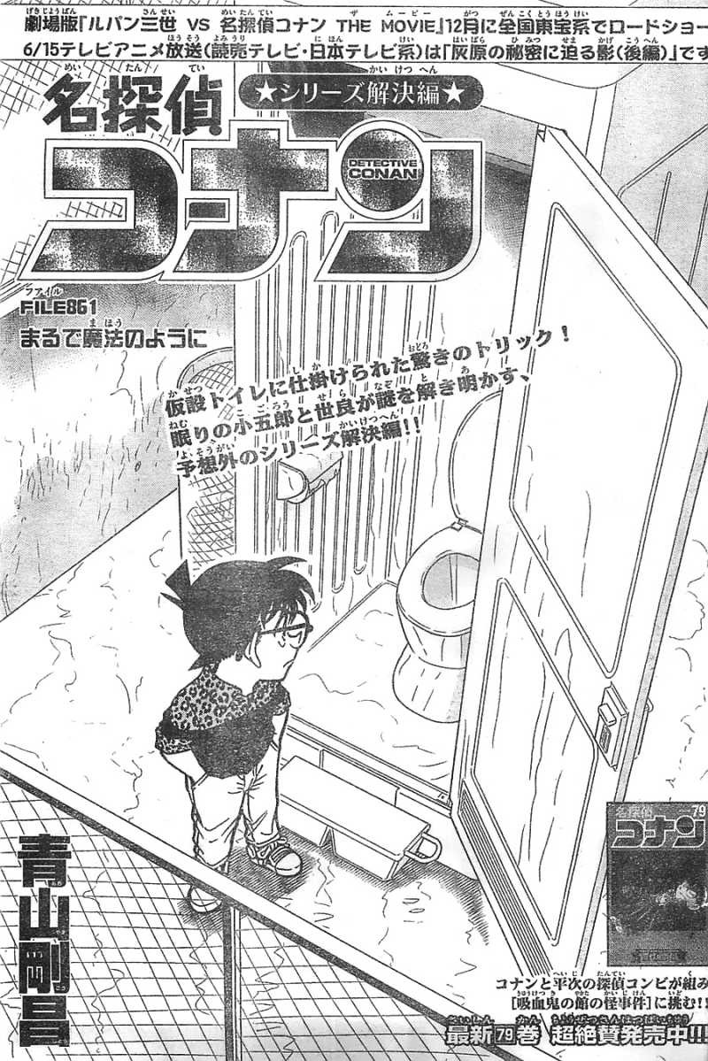 Detective Conan - Chapter 861 - Page 1