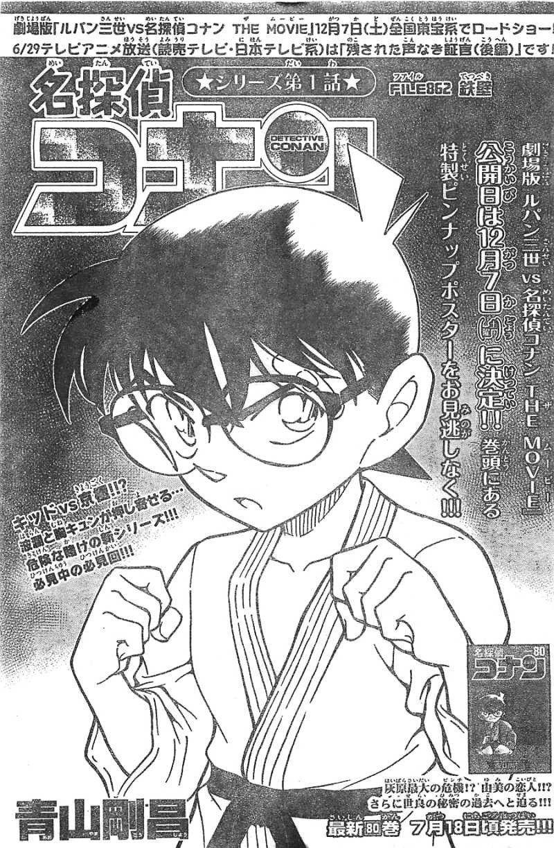 Detective Conan - Chapter 862 - Page 1