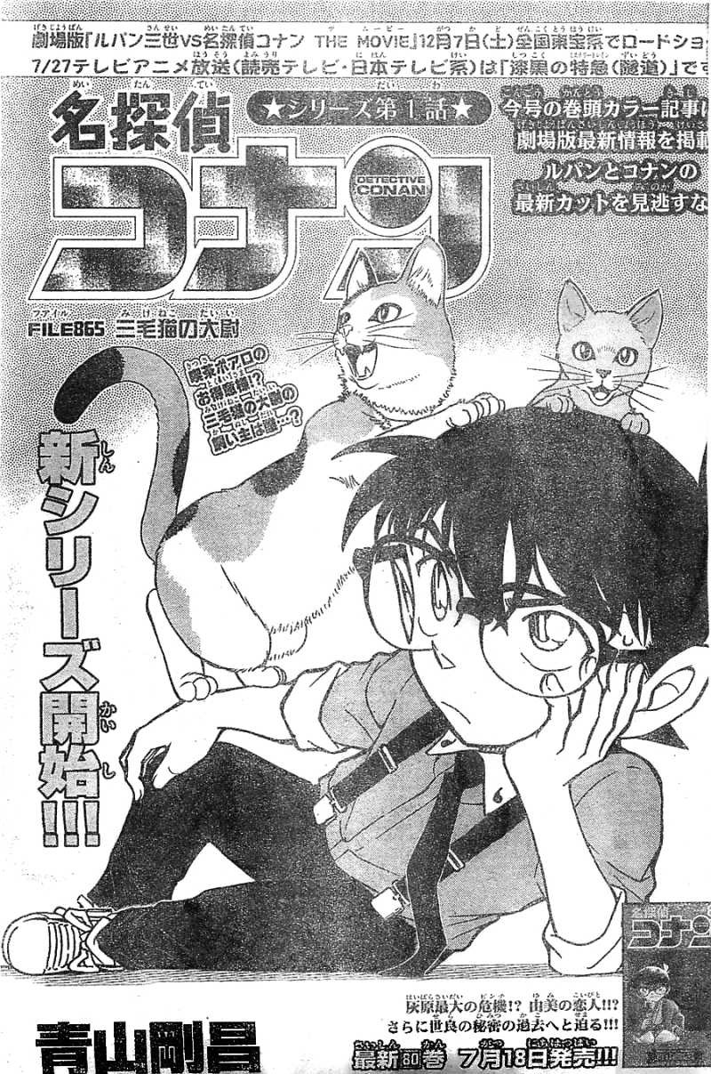 Detective Conan - Chapter 865 - Page 1