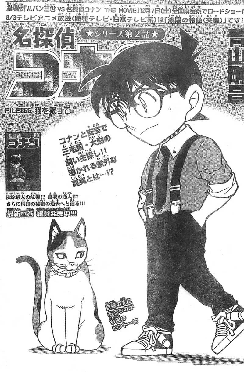 Detective Conan - Chapter 866 - Page 1