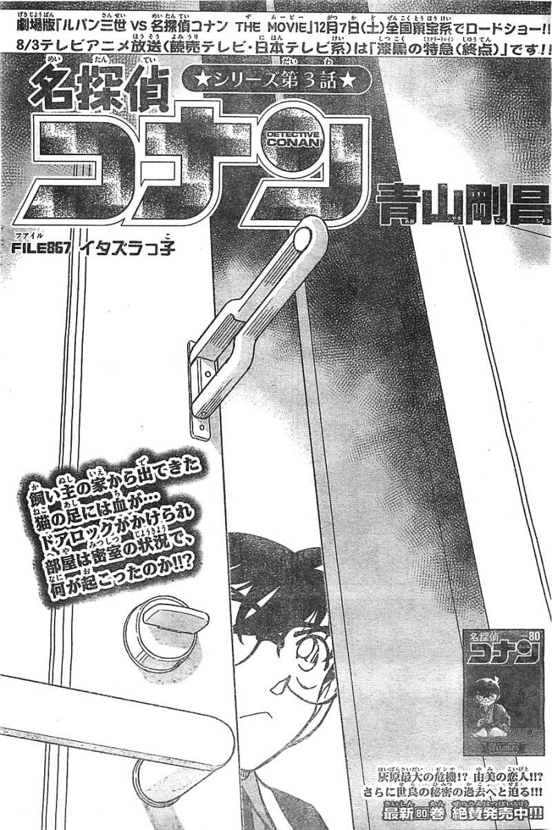 Detective Conan - Chapter 867 - Page 1