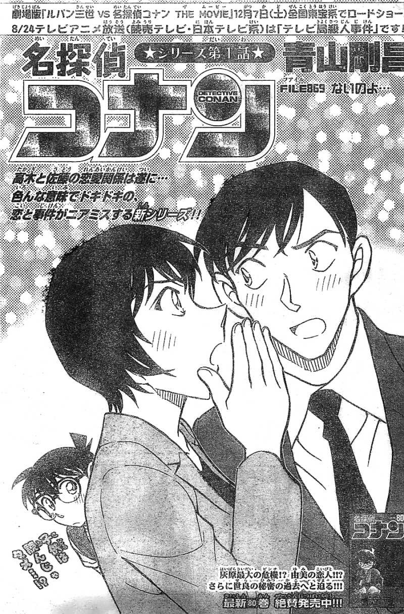 Detective Conan - Chapter 869 - Page 1