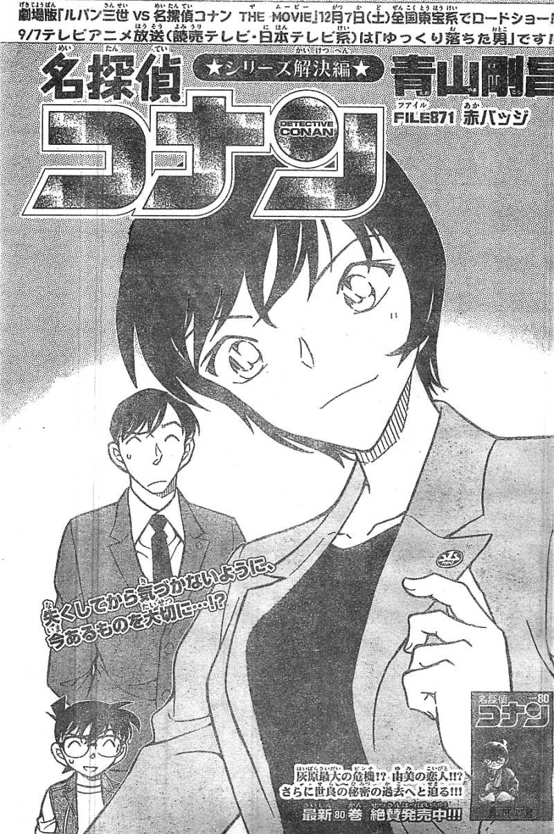 Detective Conan - Chapter 871 - Page 1