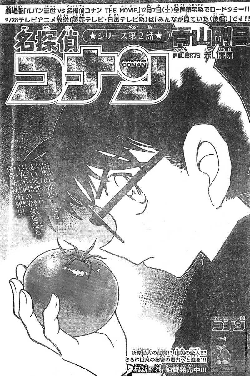 Detective Conan - Chapter 873 - Page 1