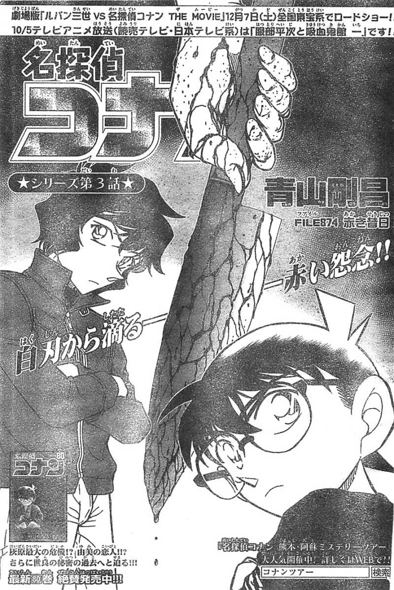 Detective Conan - Chapter 874 - Page 1