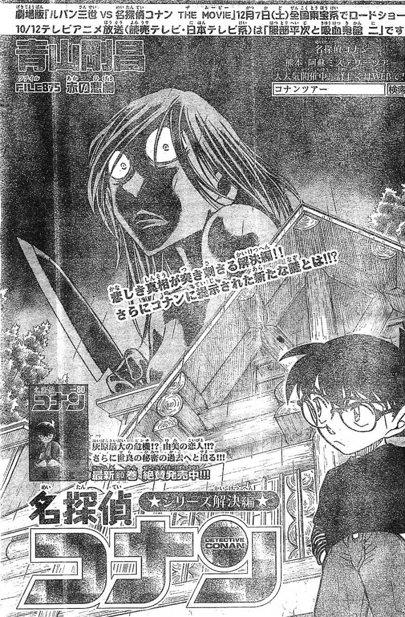 Detective Conan - Chapter 875 - Page 1