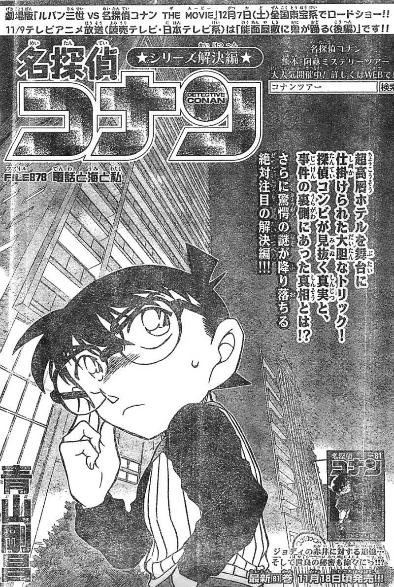 Detective Conan - Chapter 878 - Page 1