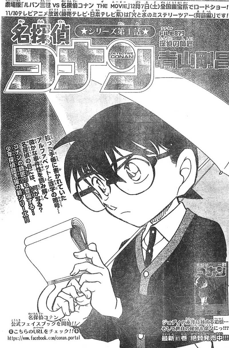Detective Conan - Chapter 879 - Page 1