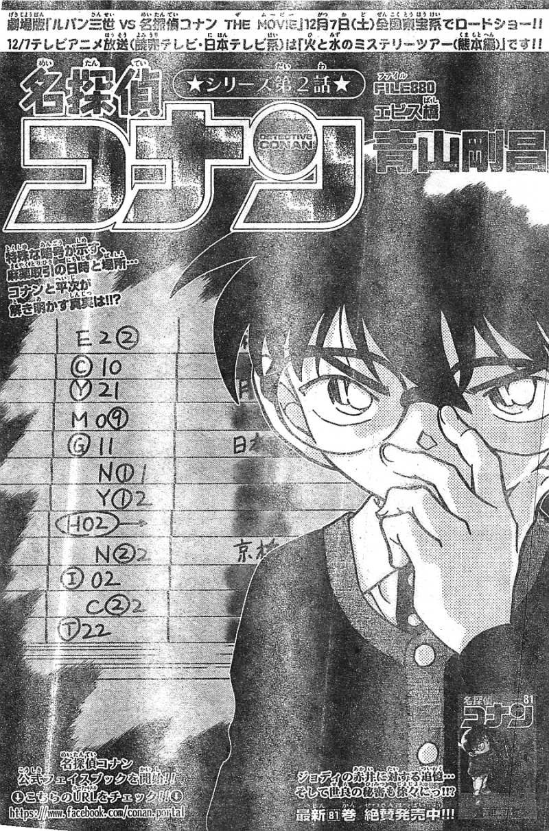 Detective Conan - Chapter 880 - Page 1