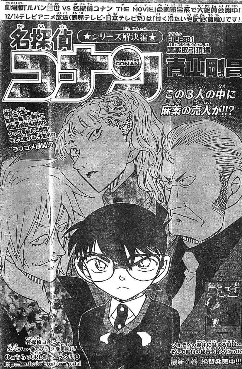 Detective Conan - Chapter 881 - Page 1