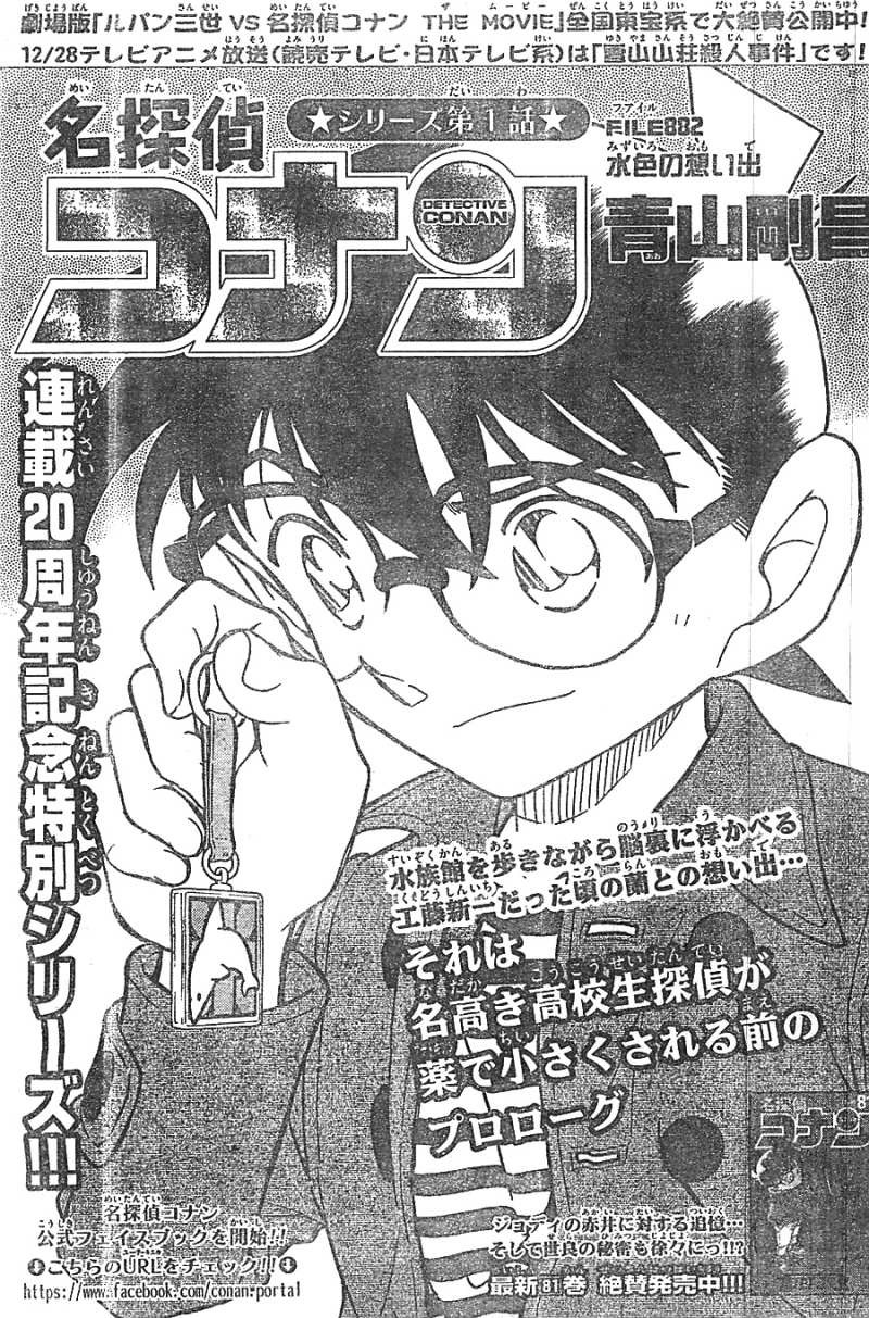 Detective Conan - Chapter 882 - Page 1