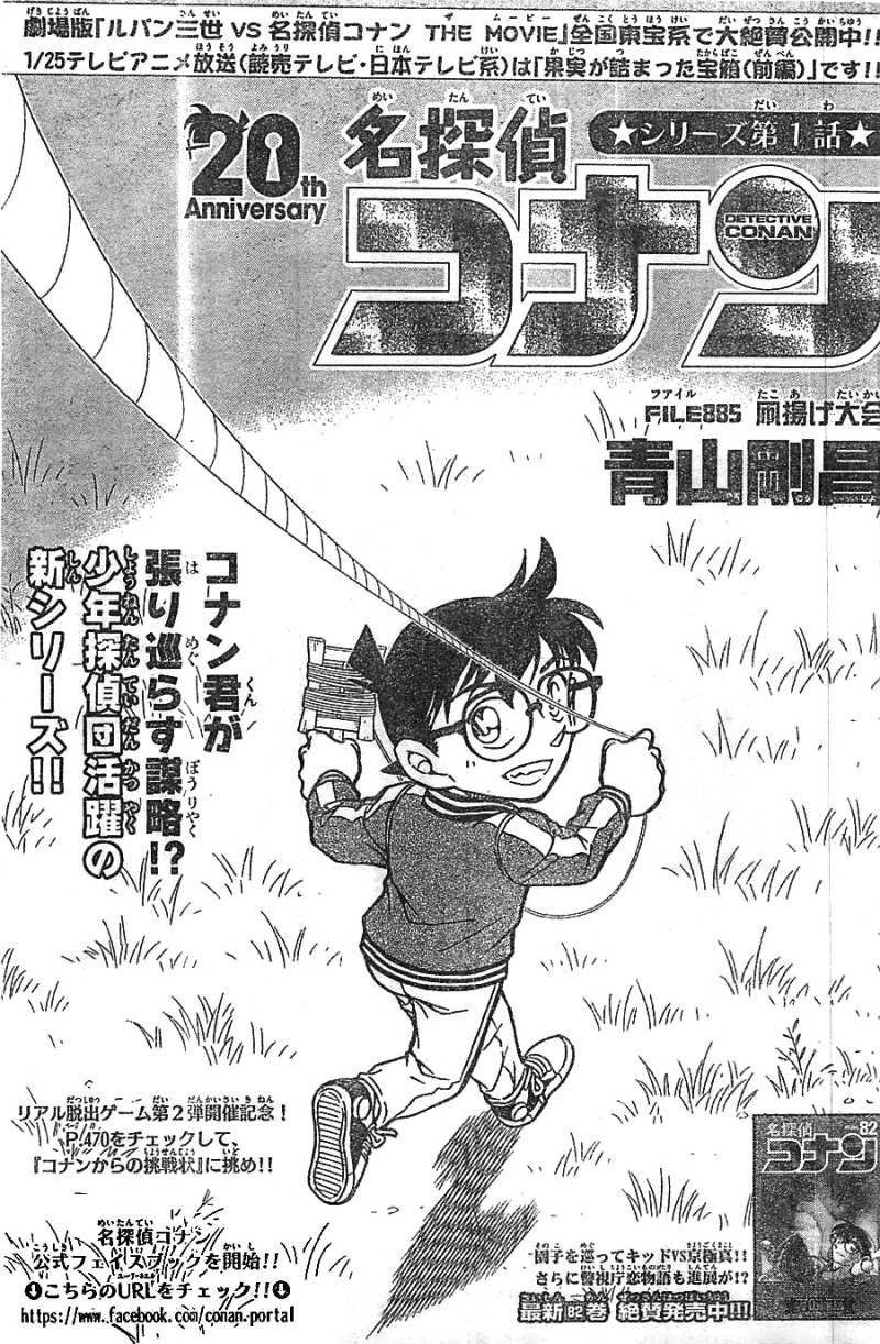 Detective Conan - Chapter 885 - Page 1