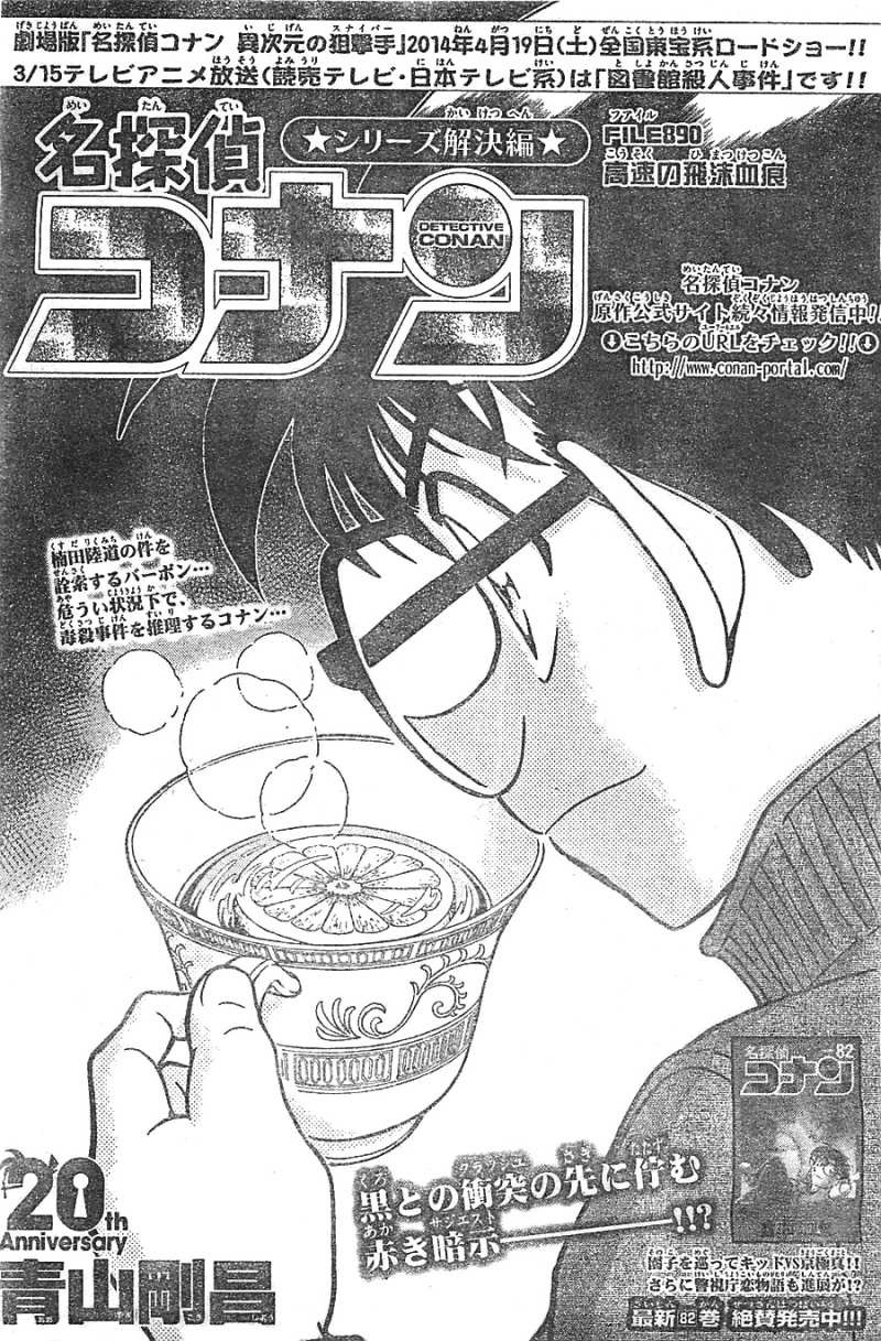 Detective Conan - Chapter 890 - Page 1
