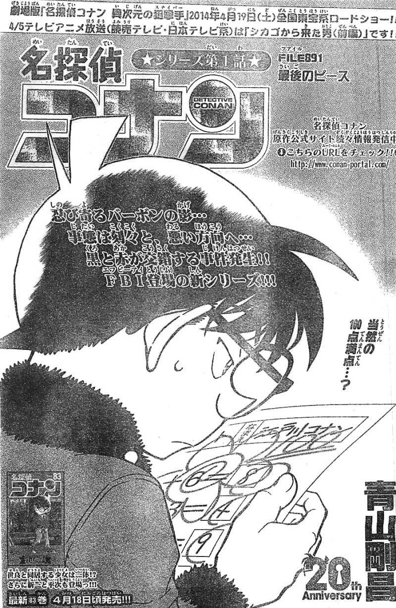 Detective Conan - Chapter 891 - Page 1