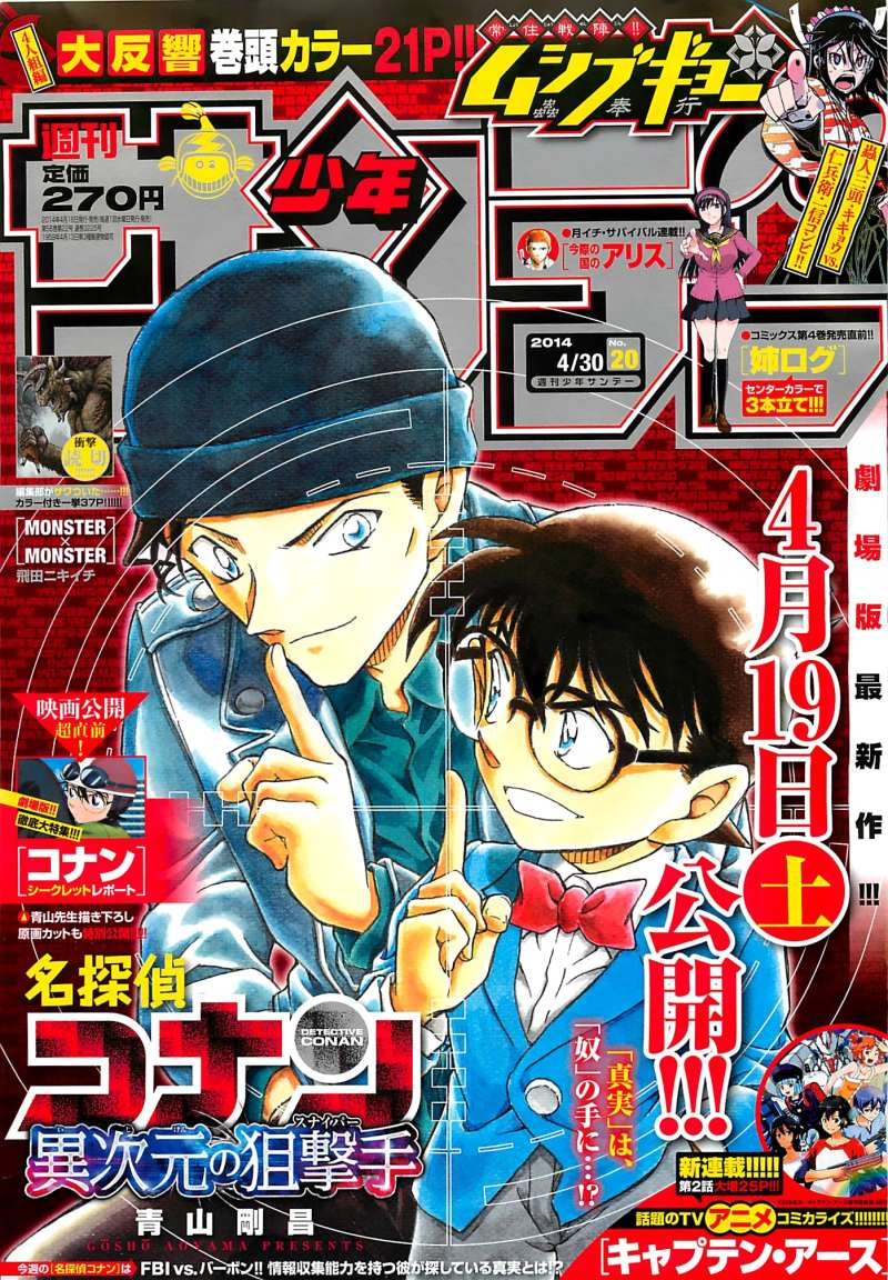 Detective Conan - Chapter 893 - Page 1