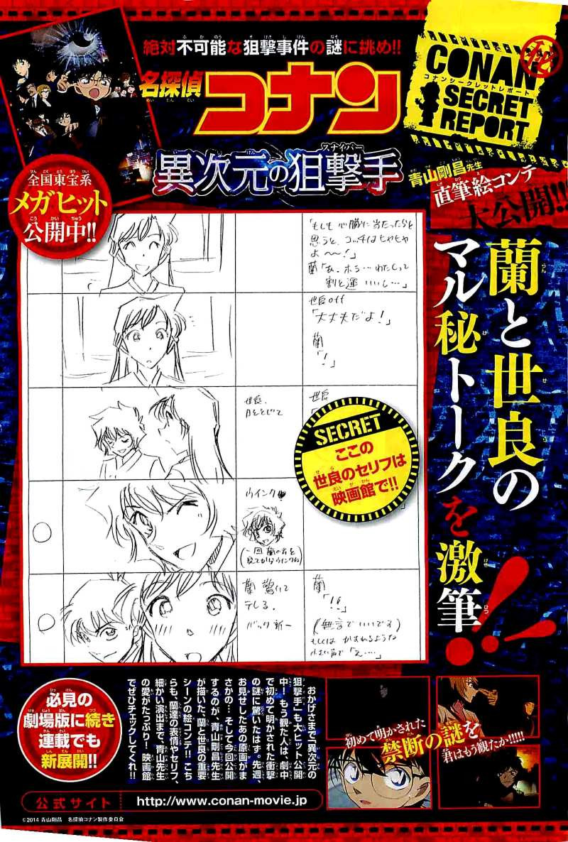 Detective Conan - Chapter 894 - Page 1
