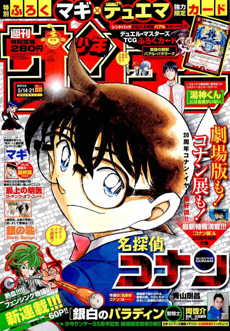 Detective Conan - Chapter 895 - Page 1
