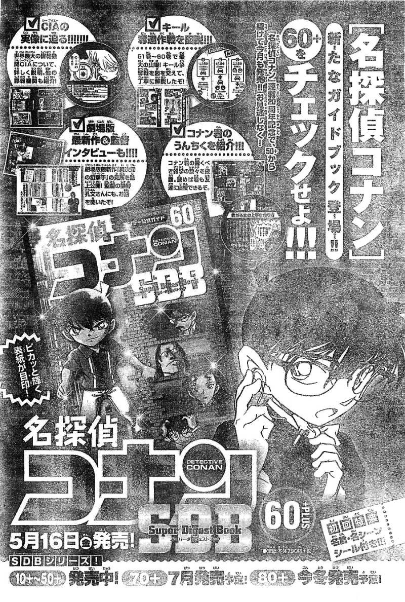 Detective Conan - Chapter 896 - Page 1