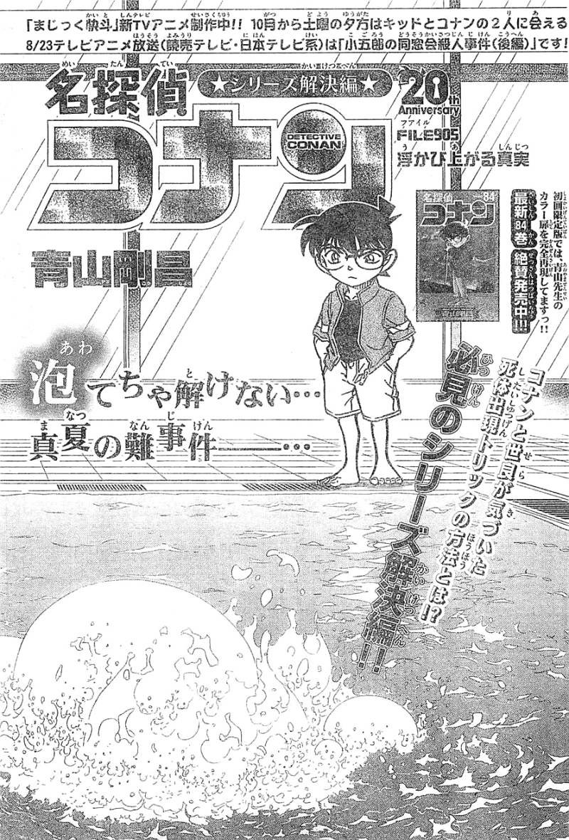 Detective Conan - Chapter 905 - Page 1