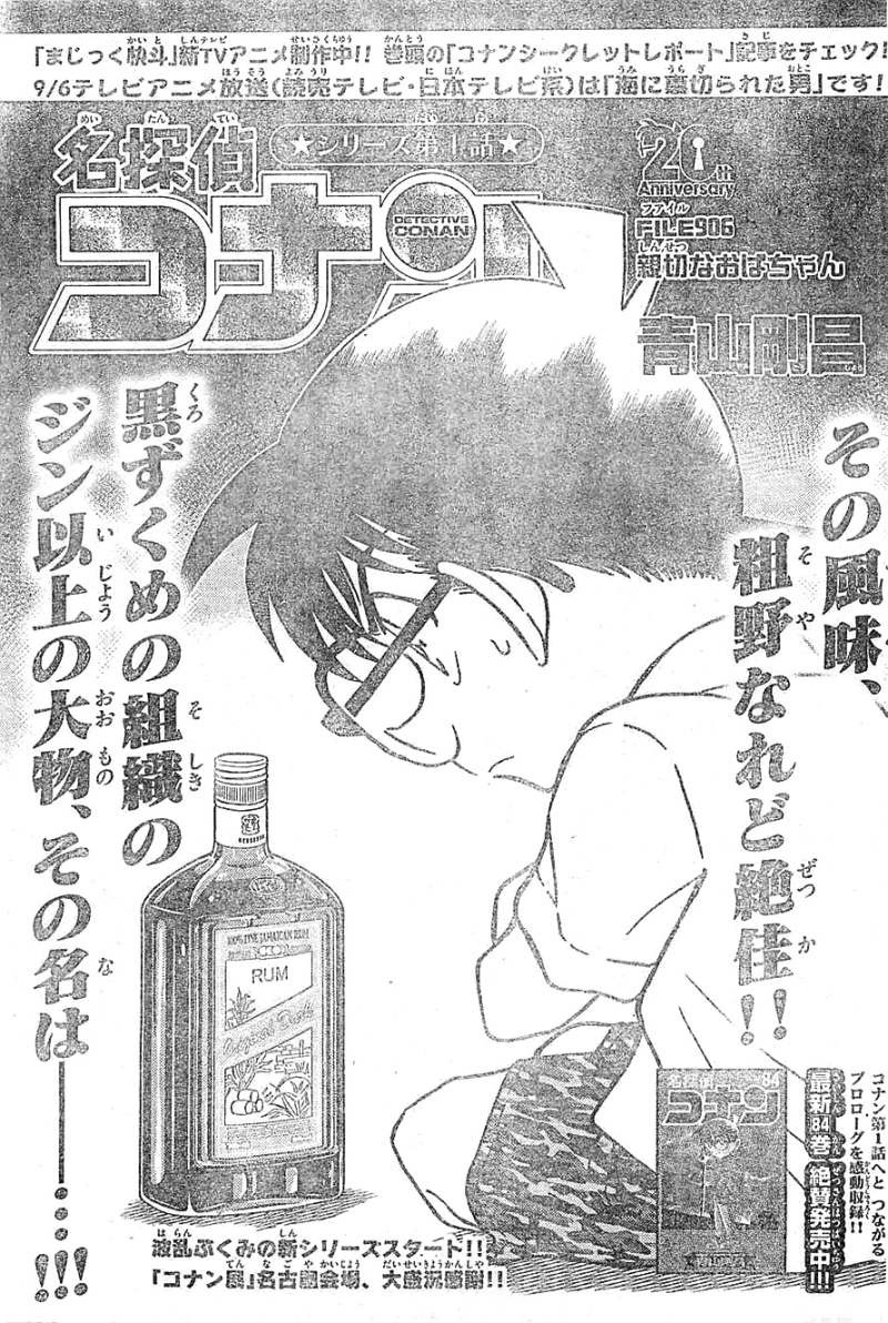 Detective Conan - Chapter 906 - Page 1