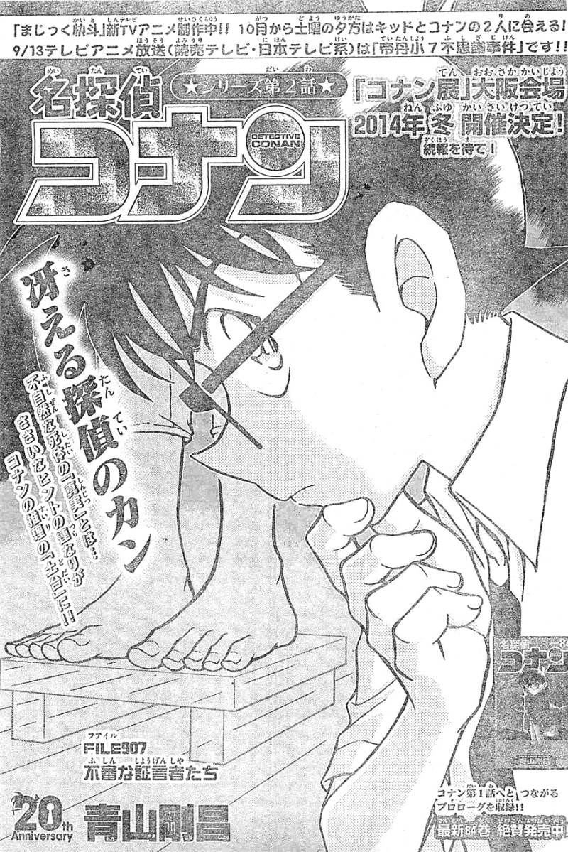 Detective Conan - Chapter 907 - Page 1