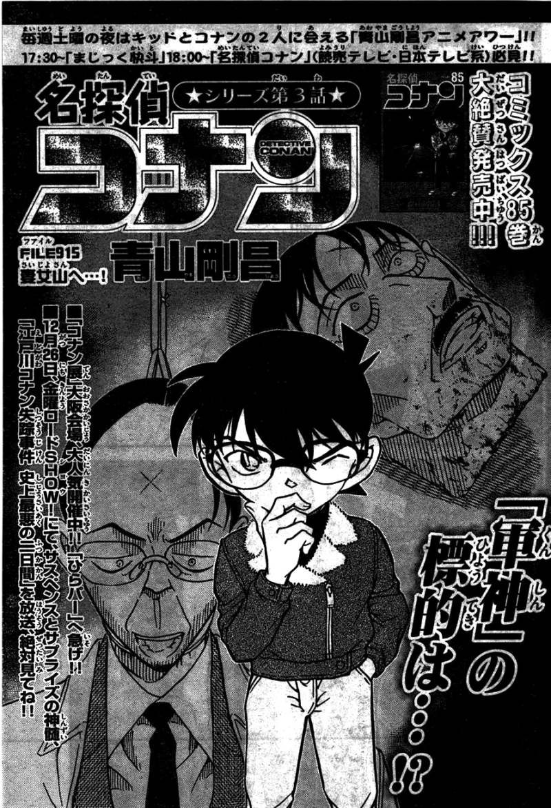 Detective Conan - Chapter 915 - Page 1