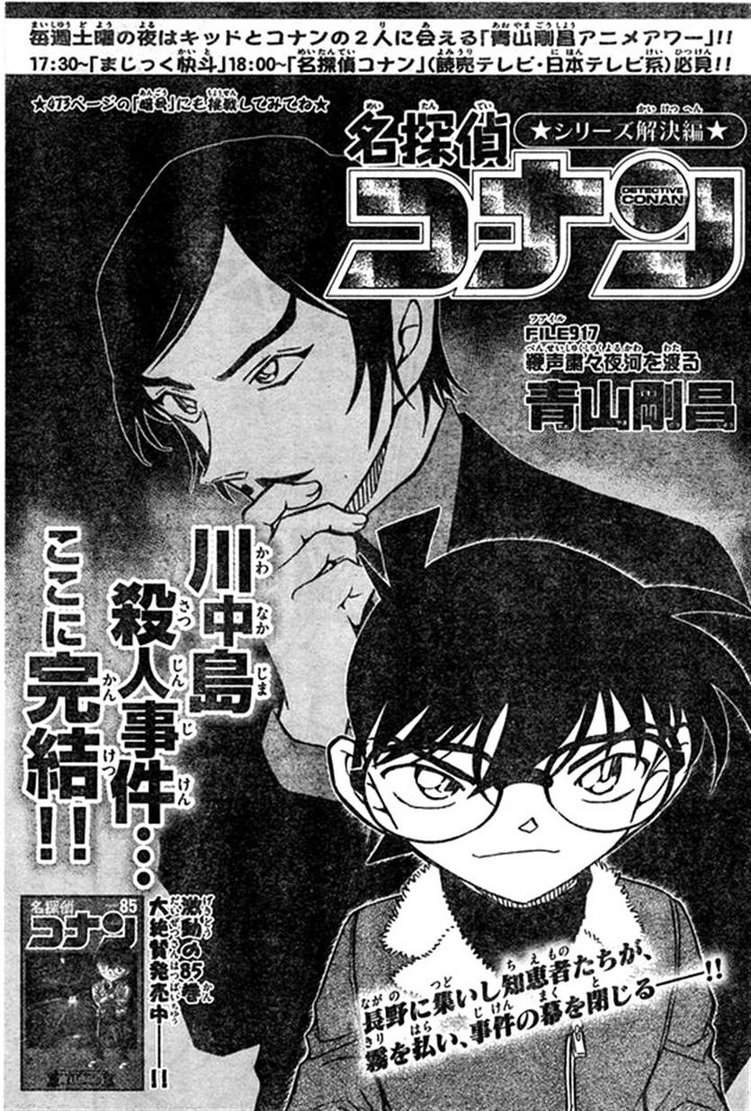 Detective Conan - Chapter 917 - Page 1
