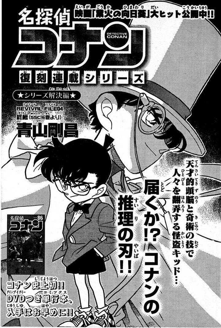 Detective Conan - Chapter 923 - Page 1