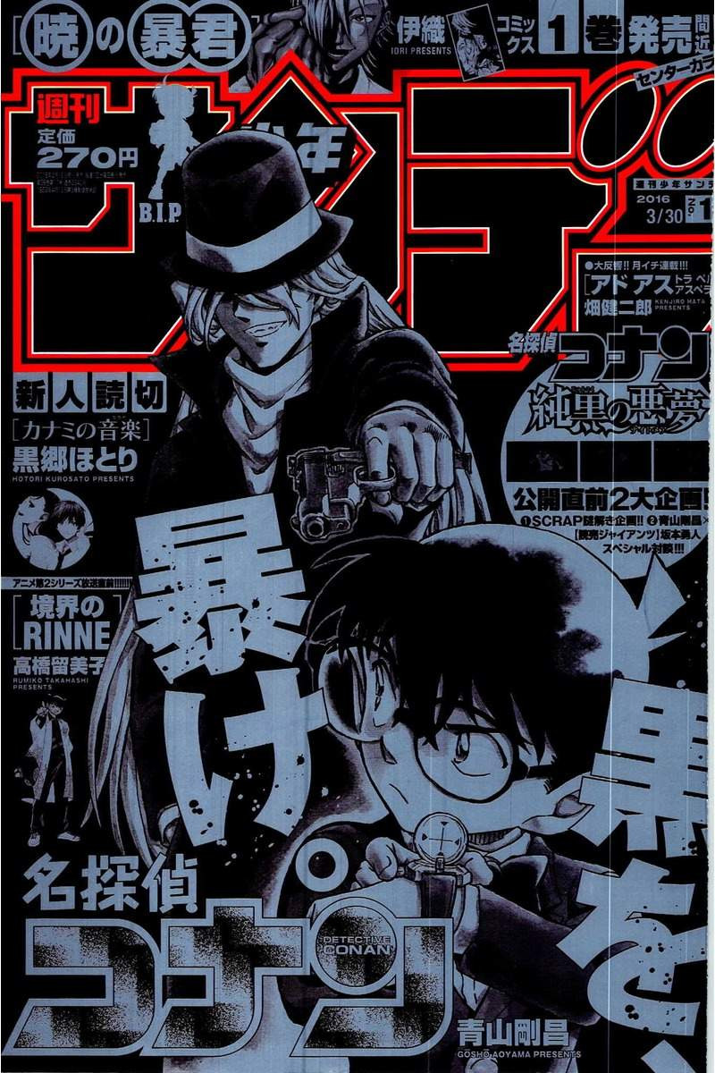 Detective Conan - Chapter 952 - Page 1