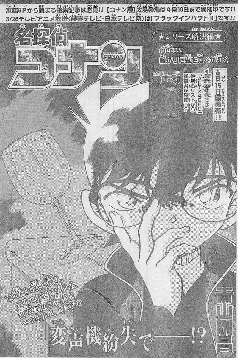 Detective Conan - Chapter 953 - Page 1