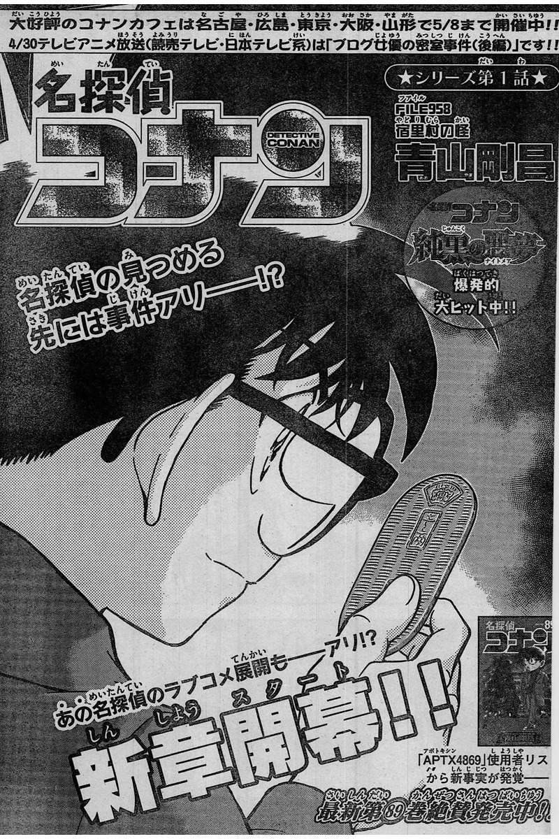 Detective Conan - Chapter 958 - Page 1