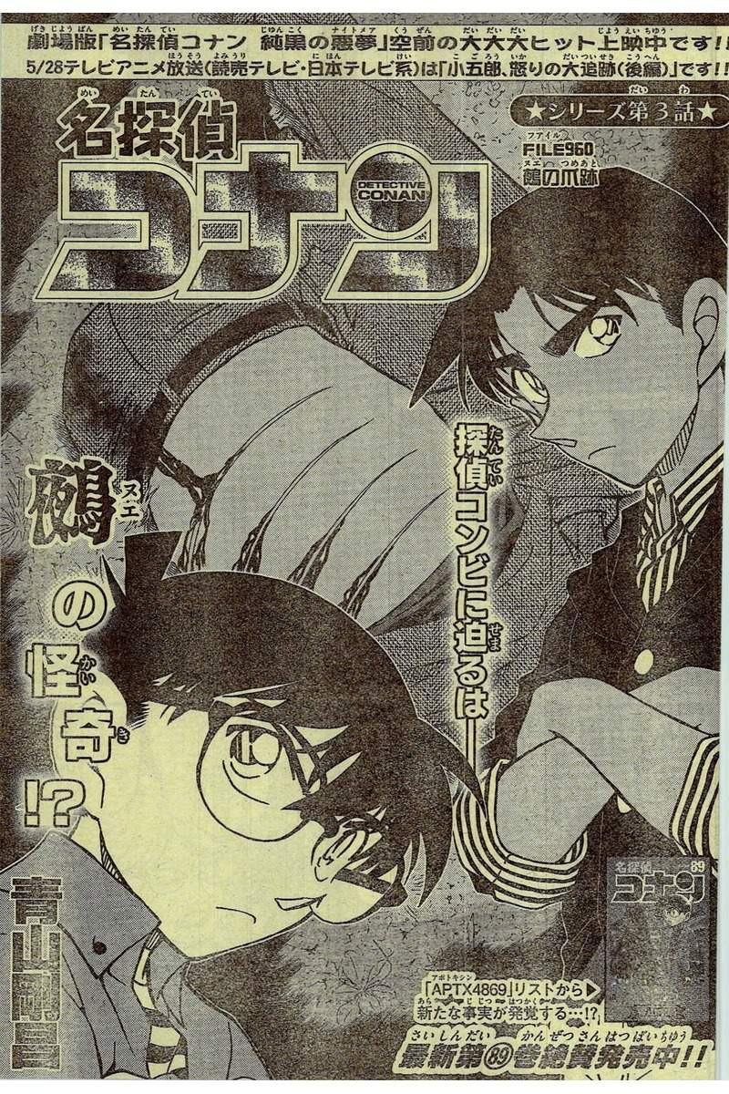 Detective Conan - Chapter 960 - Page 1